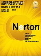 norton ghost 15 繁體 中文 正式 版