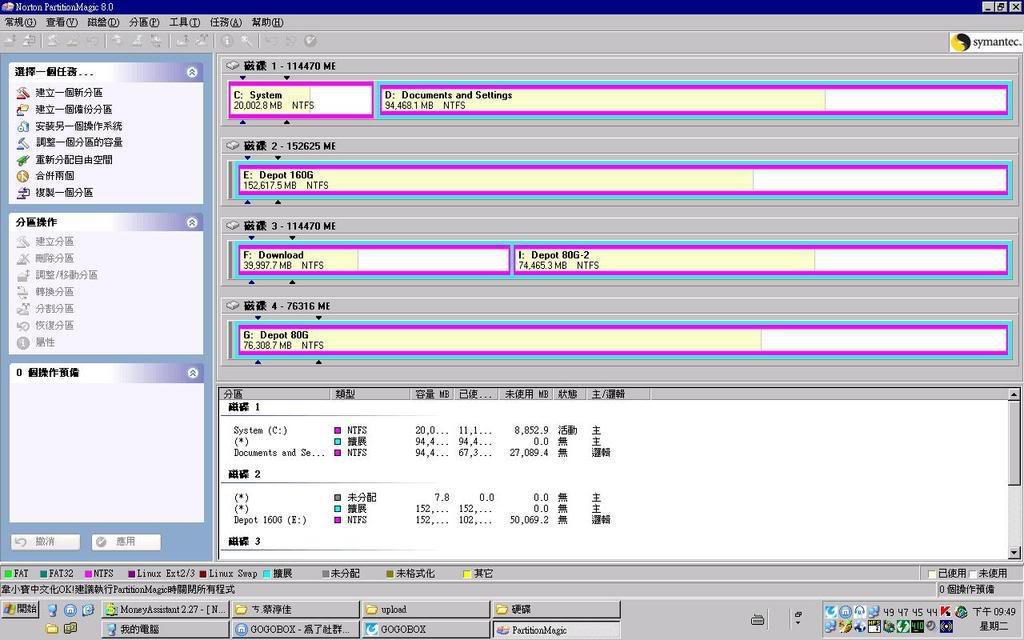norton partitionmagic v8 05 繁體 中文 免 安裝 版